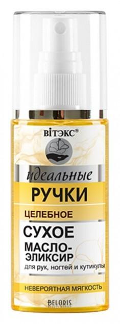 Масло для рук Belita