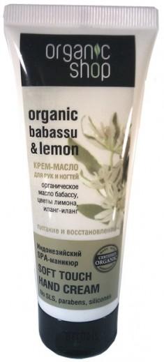 Масло для рук Organic Shop