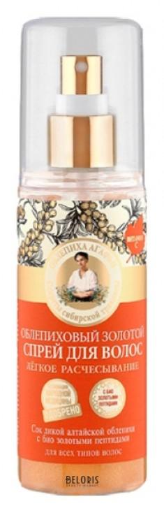 Спрей для волос Рецепты бабушки Агафьи Рецепты Бабушки Агафьи