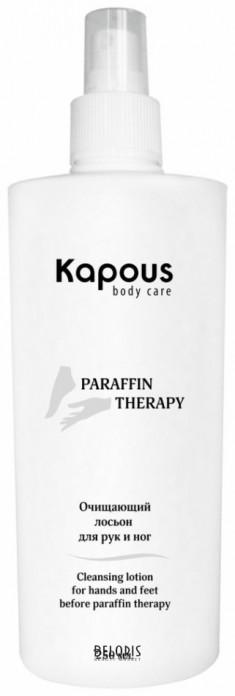 Лосьон для рук Kapous