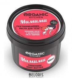 Масло для тела Organic Shop