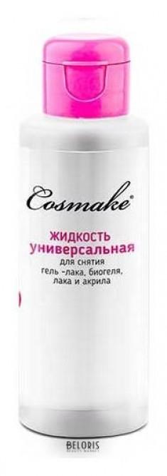 Жидкость для снятия гель лака для ногтей Cosmake