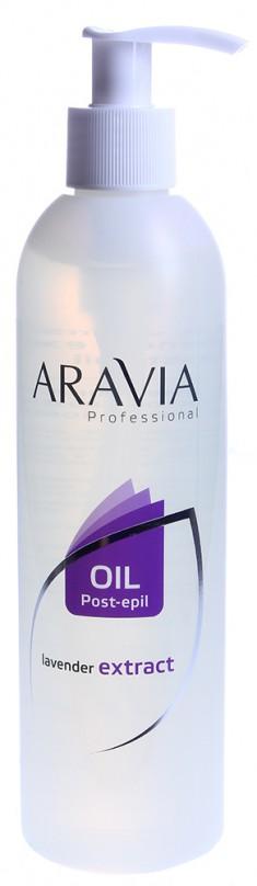 ARAVIA Масло с экстрактом лаванды после депиляции для чувствительной кожи 300 мл