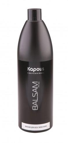 KAPOUS Бальзам для всех типов волос 1000 мл