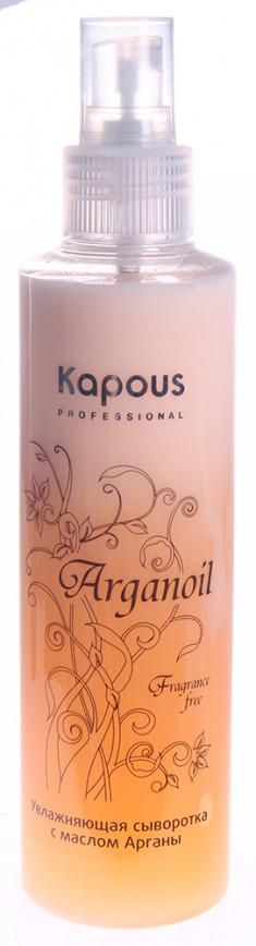 KAPOUS Сыворотка увлажняющая с маслом арганы / Arganoil 200 мл