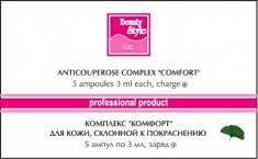 BEAUTY STYLE Комплекс противокуперозный Комфорт (+) 5*3 мл