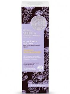 Натура Сиберика Крем ночной для чувствительной кожи Защита и Увлажнение 50 мл NATURA SIBERICA