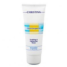 Кристина (Christina) Флуор Оксиген Успокаивающая маска с осветляющим эффектом 75 мл
