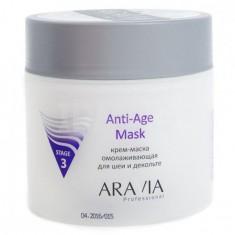 Aravia Крем-маска омолаживающая для шеи декольте Anti-Age Mask 300мл Aravia professional