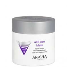 Крем-маска омолаживающая для шеи декольте, 300 мл (Aravia Professional)