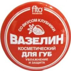 Бальзам для губ FITO КОСМЕТИК
