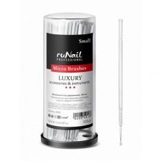ruNail, Микрощеточки Luxury, маленькие, 100 шт.