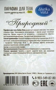 Shelka vista парафин 400гр( природный