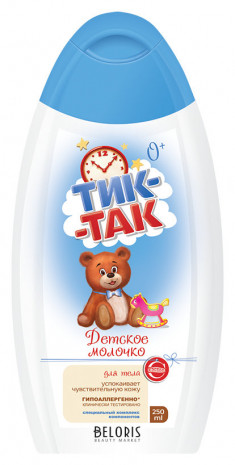 Молочко для тела Свобода