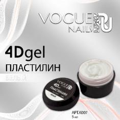 Vogue Nails, Гель-пластилин 4D, белый
