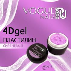 Vogue Nails, Гель-пластилин 4D, сиреневый