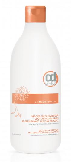 CONSTANT DELIGHT Маска питательная для окрашенных и лишенных блеска волос / BIO FLOWER 1000 мл