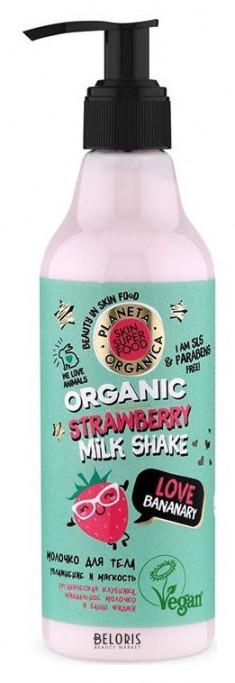 Молочко для тела Planeta Organica