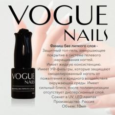 Vogue Nails, Топ без липкого слоя, 10 мл