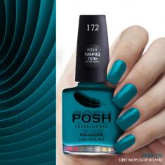 POSH 172 лак для ногтей Цвет морской волны 15 мл