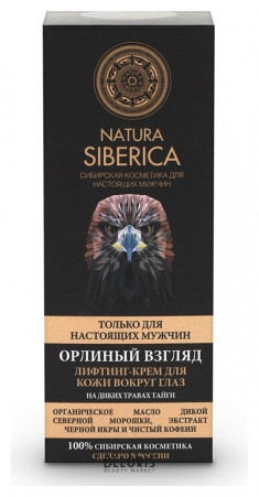 Крем вокруг глаз Natura Siberica