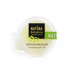 Natura Botanica, Бальзам для губ «Увлажняющий» 10 г