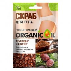 Фитокосметик Organic Oil Скраб для тела Подтягивающий Лифтинг-эффект 100г ФИТОКОСМЕТИК