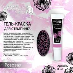 Vogue Nails, Гель-краска для стемпинга, розовая, 8 г