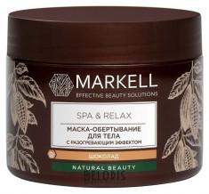 Обертывание для тела Markell (Маркелл)