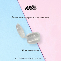 Klio Professional, Запасная подушка для штампа, 40 мм