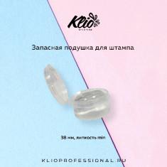 Klio Professional, Запасная подушка для штампа, 38 мм