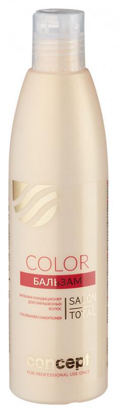 CONCEPT Бальзам-кондиционер для окрашенных волос / Salon Total Color Сolorsaver conditioner 300 мл
