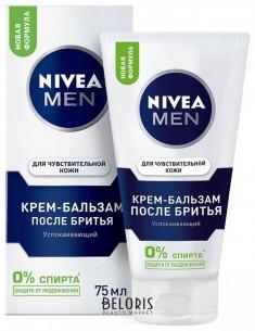 Бальзам для лица Nivea