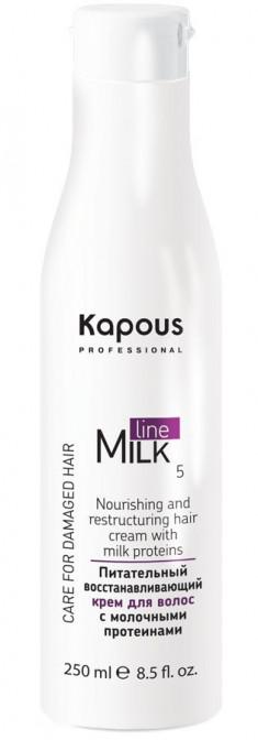 KAPOUS Крем питательный восстанавливающий с молочными протеинами для волос / Milk Line 250 мл