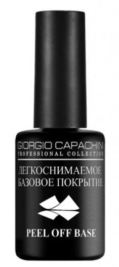 GIORGIO CAPACHINI Покрытие базовое легкоснимаемое для ногтей / PEEL OFF 11 мл