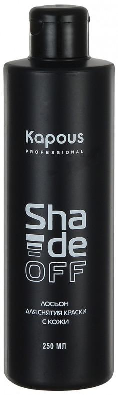 KAPOUS Лосьон для удаления краски с кожи / Shade off 250 мл