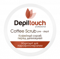 DEPILTOUCH PROFESSIONAL Скраб кофейный перед депиляцией / Depiltouch professional 250 мл