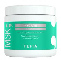 TEFIA Маска уплотняющая для тонких волос / Mycare VOLUME 500 мл