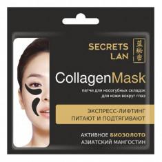 Secrets Lan Коллагеновая маска для носогубных складок и кожи вокруг глаз Азиатский мангостин 8г