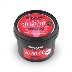 Organic Shop Моделирующий крем для тела 90-60-90 100 мл