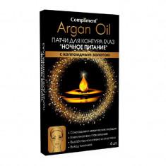 Compliment Argan Oil Патчи для глаз ночное питание 4 шт