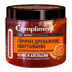 Compliment Body Rituals Горячее дренажное обертывание для интенсивного похудения Кофе и апельсин 500мл