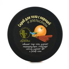 Мастерская Олеси Мустаевой Скраб Апельсин с корицей 200 г