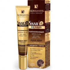 Novosvit Snail Repair Разглаживающий крем-гель для кожи вокруг глаз aqua keep с муцином улитки 20мл