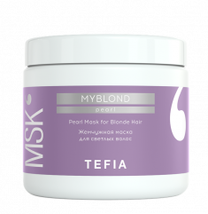 TEFIA Маска жемчужная для светлых волос / MYBLOND 500 мл