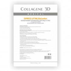 Коллаген 3Д BioComfort EXPRESS LIFTING Аппликатор для лица и тела с янтарной кислотой А4 Collagene 3D