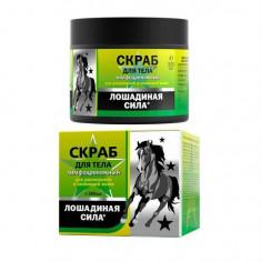 Лошадиная сила скраб для тела лимфодренажный Для роскошной и сияющей кожи 300 мл